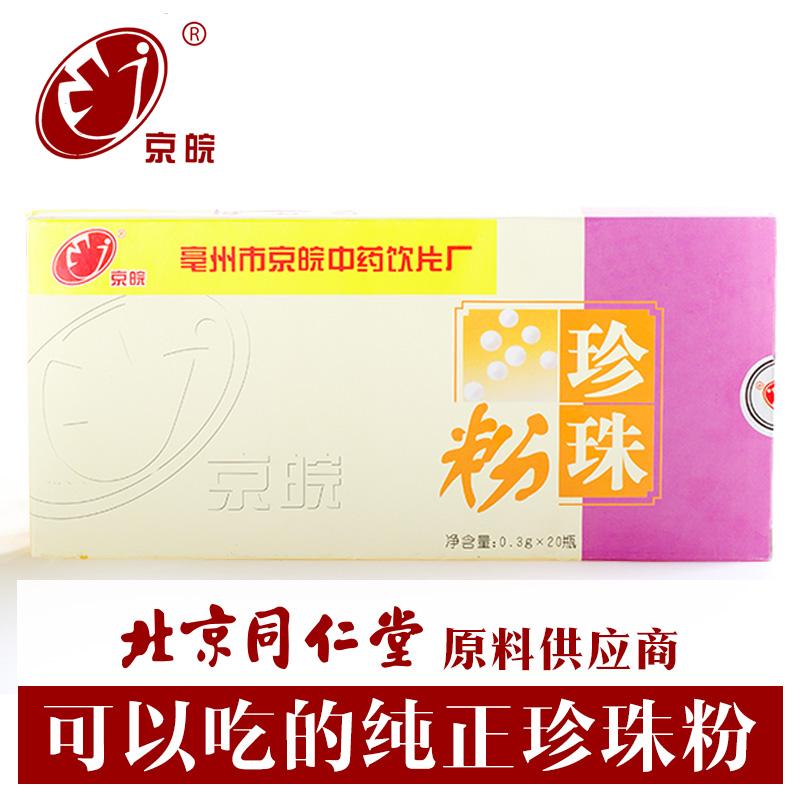 Пекин провинция аньхой чистый жемчужный порошок пакетированный качественный товар в одежда рот одежда природный одинаковый благожелательность зал хорошо жемчужный порошок может иностранных использование маска порошок