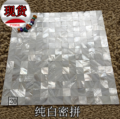 【Po Lake солнце озеро 】 природный оболочка мозаика магнитный кирпич , должен использование метоп , гостиная , кухня между живая дорога вход