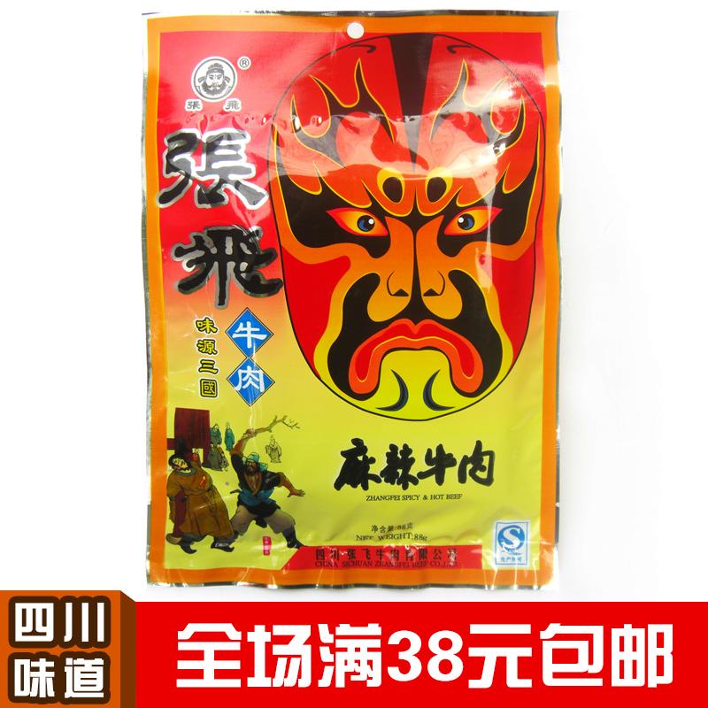 包邮 四川特产 张飞牛肉88g克五香/麻辣成都零食麻辣牛肉干小吃