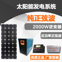 Photovoltaic power generation system 1kw-4a frequency inverse control All-in-one machine 1000w solar photovoltaic panel