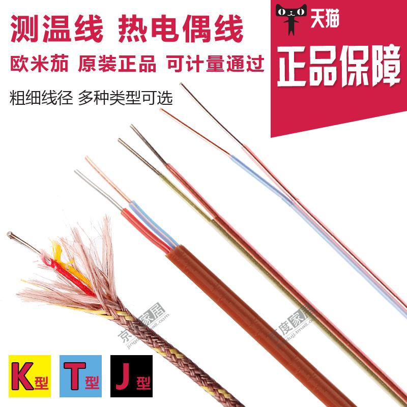 T тип J тип K тип горячей электричество даже температура линия измерение температуры линия температура литровый линия европа метр баклажан печь температура тест линия температура передатчик чувств