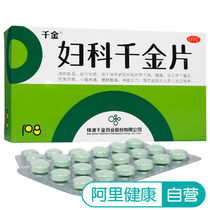 Thousands of gold gynecological gold tablets 108 pieces of leucorrhea abnormal abdominal pain chronic pelvic inflammatory gynecological inflammatory drugs