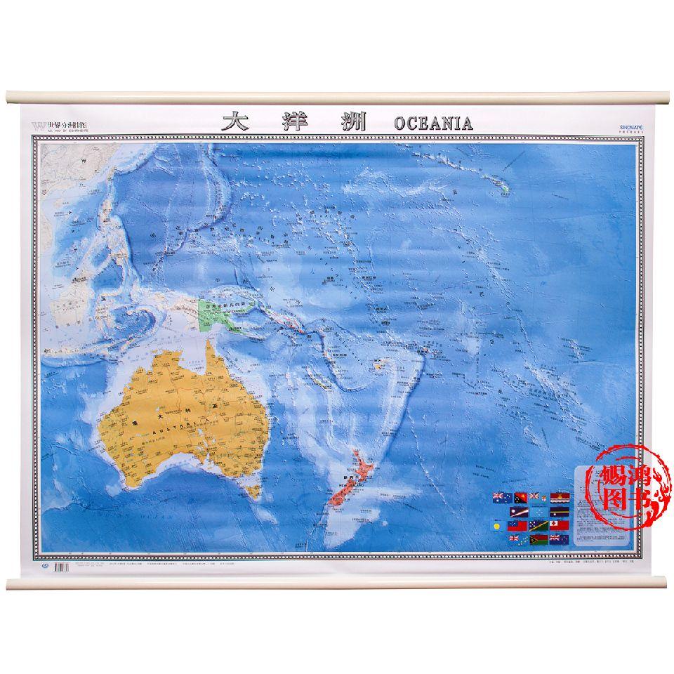 【正版高清】大洋洲地图挂图1.2X0.9米哑光覆膜高清整张无拼接无折痕防水挂画世界分国分区分洲挂图办公室客厅家用正版保证急速发