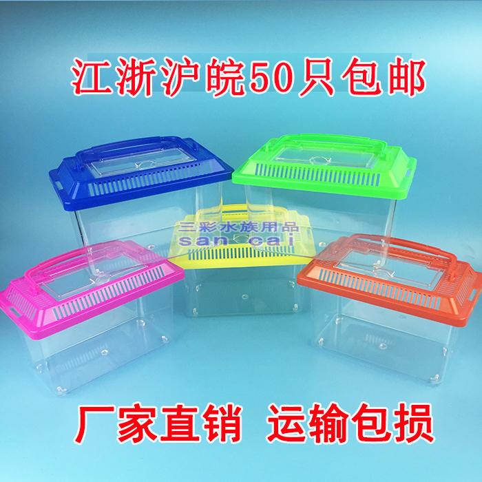 新款中小号手提饲养缸运输盒乌龟盒塑料金鱼缸鱼盒宠物盒养蚕蝌蚪