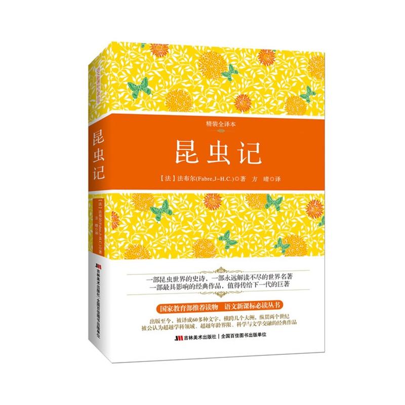 昆虫记(精装插图本,权威翻译) 当当网 正版 书籍 书店 中小学教辅 语文阅读