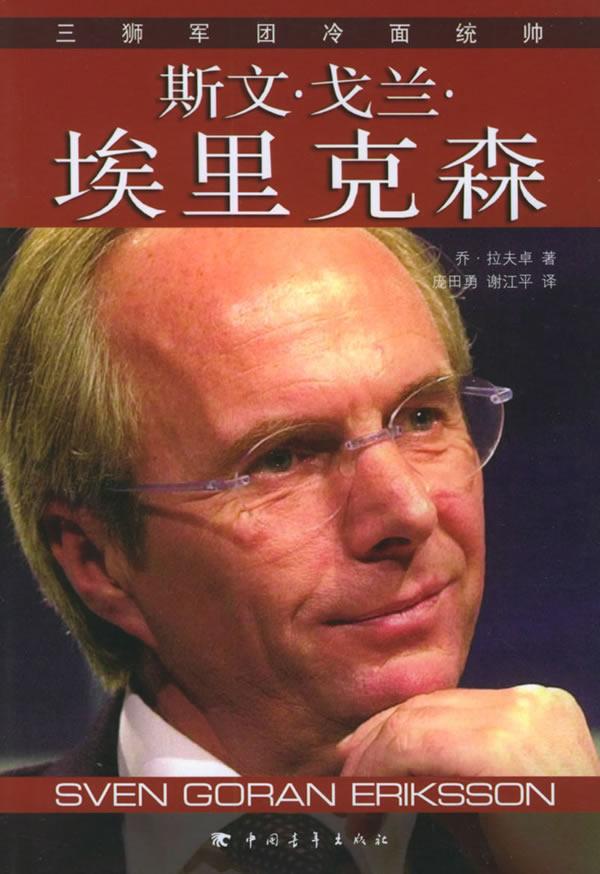 斯文・戈兰・埃里克森 拉夫卓 中国青年出版社 体育明星 书籍