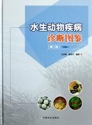 水生動物疾病診斷圖鑒(第2版)(精) 博庫網