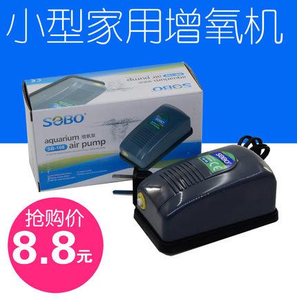 松宝SB-108增氧泵 水族鱼缸养鱼氧气泵冲氧泵冲氧机增氧机加氧