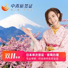 北京送签中青旅日本签证个人旅游签自由行单次简化加急办理