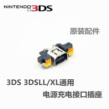 3 ds 3 DSXL/LL host general repair parts Socket charging power supply interface The power socket