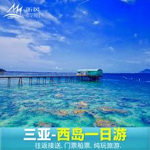 海南三亚旅游西岛一日游景点门船票可预订潜水一日游纯玩跟团游