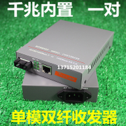 Gigabit single-mode HTB-GS-03 20KM Gigabit Dual fiber transceiver transceiver opto-electrical converter