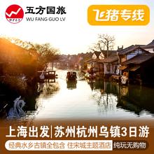 飞猪专线 江南水乡古镇上海出发华东旅游苏州杭州宋城乌镇3三日游