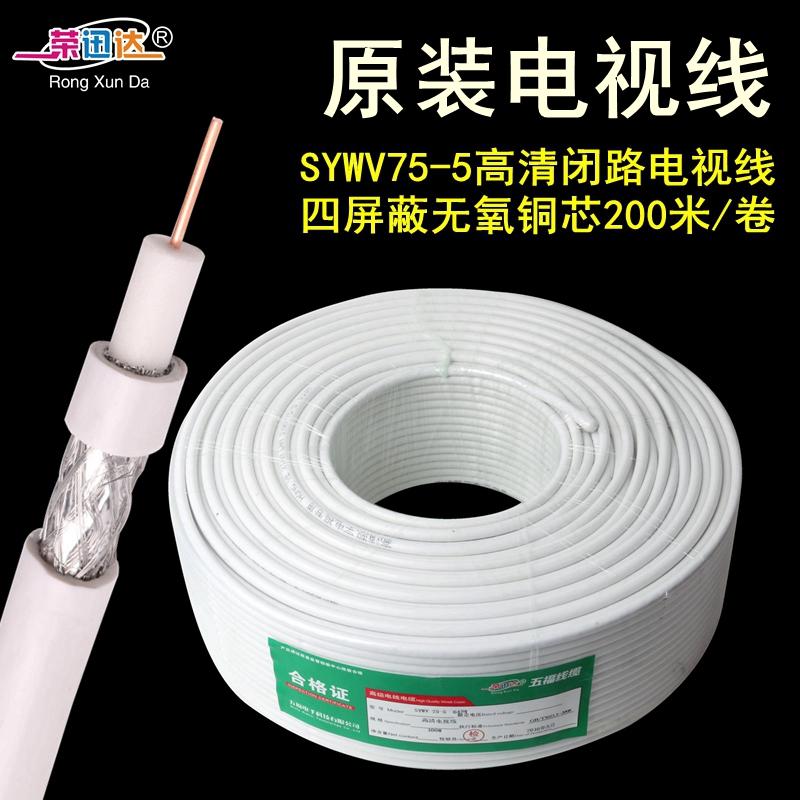 Hd проводной телевидение линия близко дорога линия медь SYWV75-5 четыре щит приставка спутниковое телевидение проволочная обмотка почта
