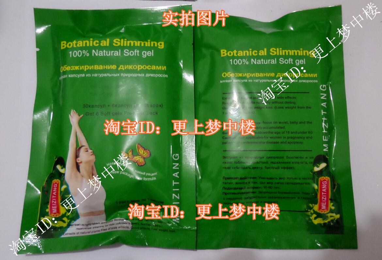 Лида Тан на российских заводах, красота кислота Мягкая капсула Meizitang ботанический для похудения