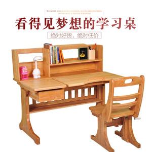 实木升降儿童学习桌书桌写字桌儿童爱学习课桌实木电脑桌桌椅套装