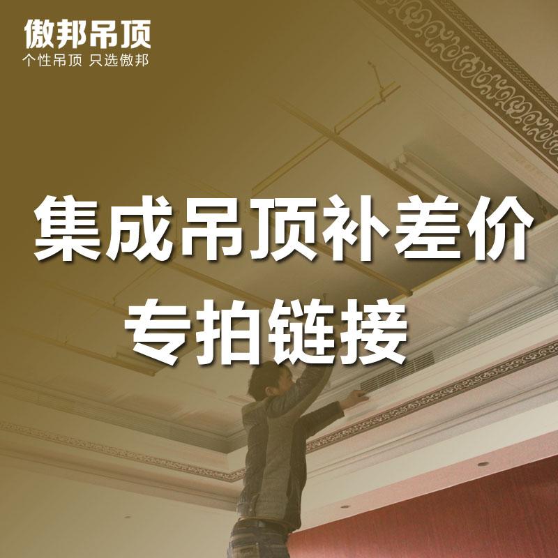 Aobang интегрированные потолочные расходы доставки составляют разницу ссылку