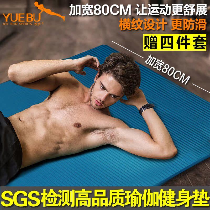 加寬80CM瑜伽墊加厚10MM男女健身墊加長 墊平板支撐俯臥撐地墊