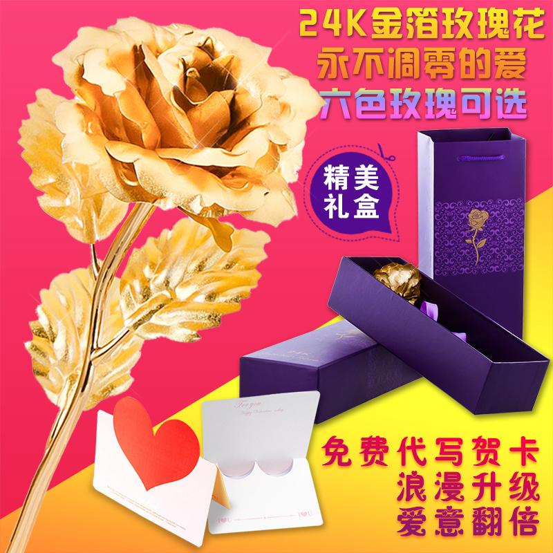 金玫瑰 24k金箔玫瑰花金玫瑰花 情人節 送女友女生生日新年