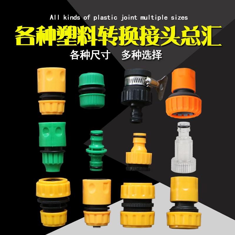 多功能3洗车水枪配件4分6水管水龙头快速接头修补止通水接洗衣机