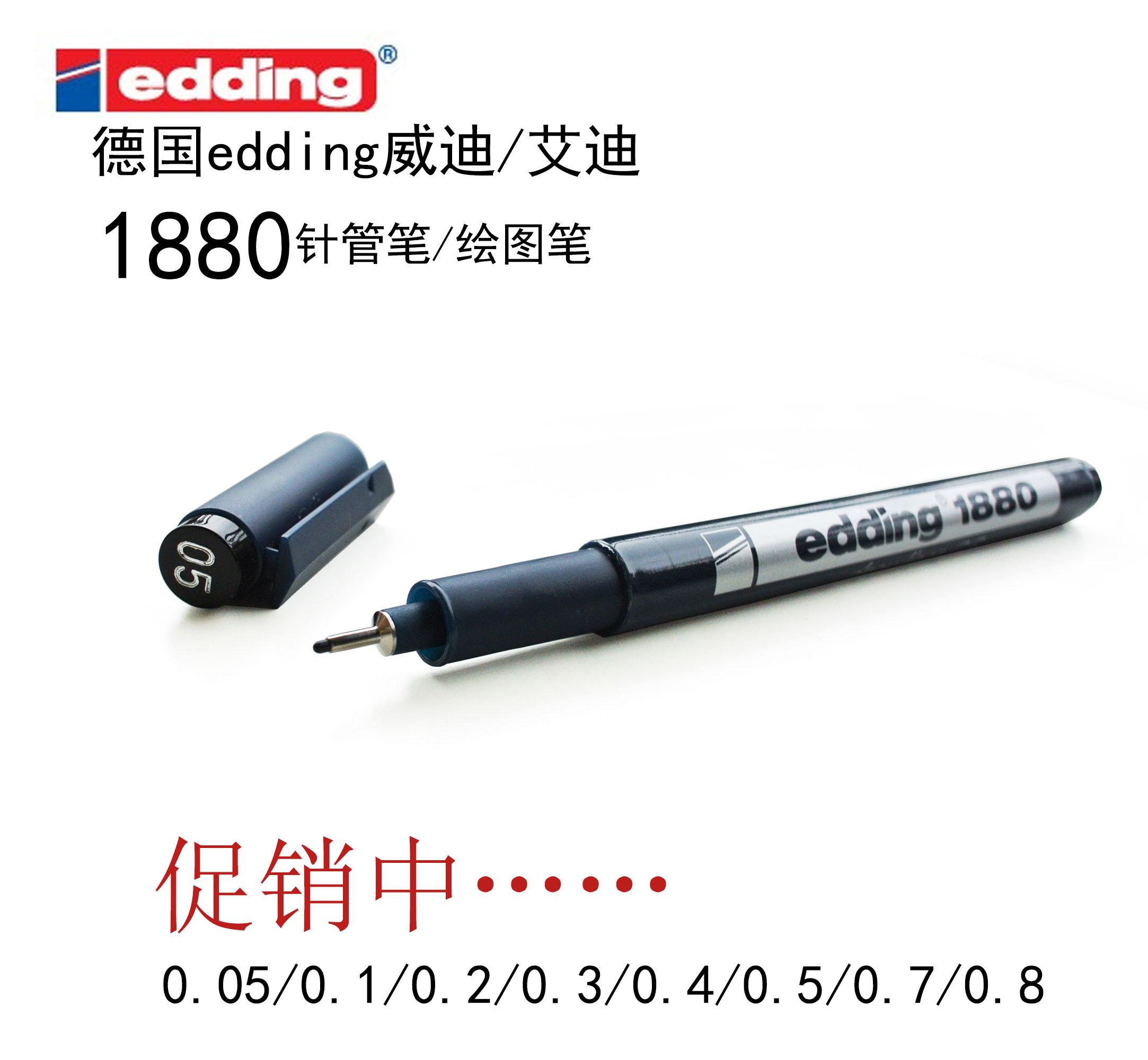 Германия edding1880 игла карандаш / привлечь карандаш карикатура прекрасный техника крюк линии ручка edding