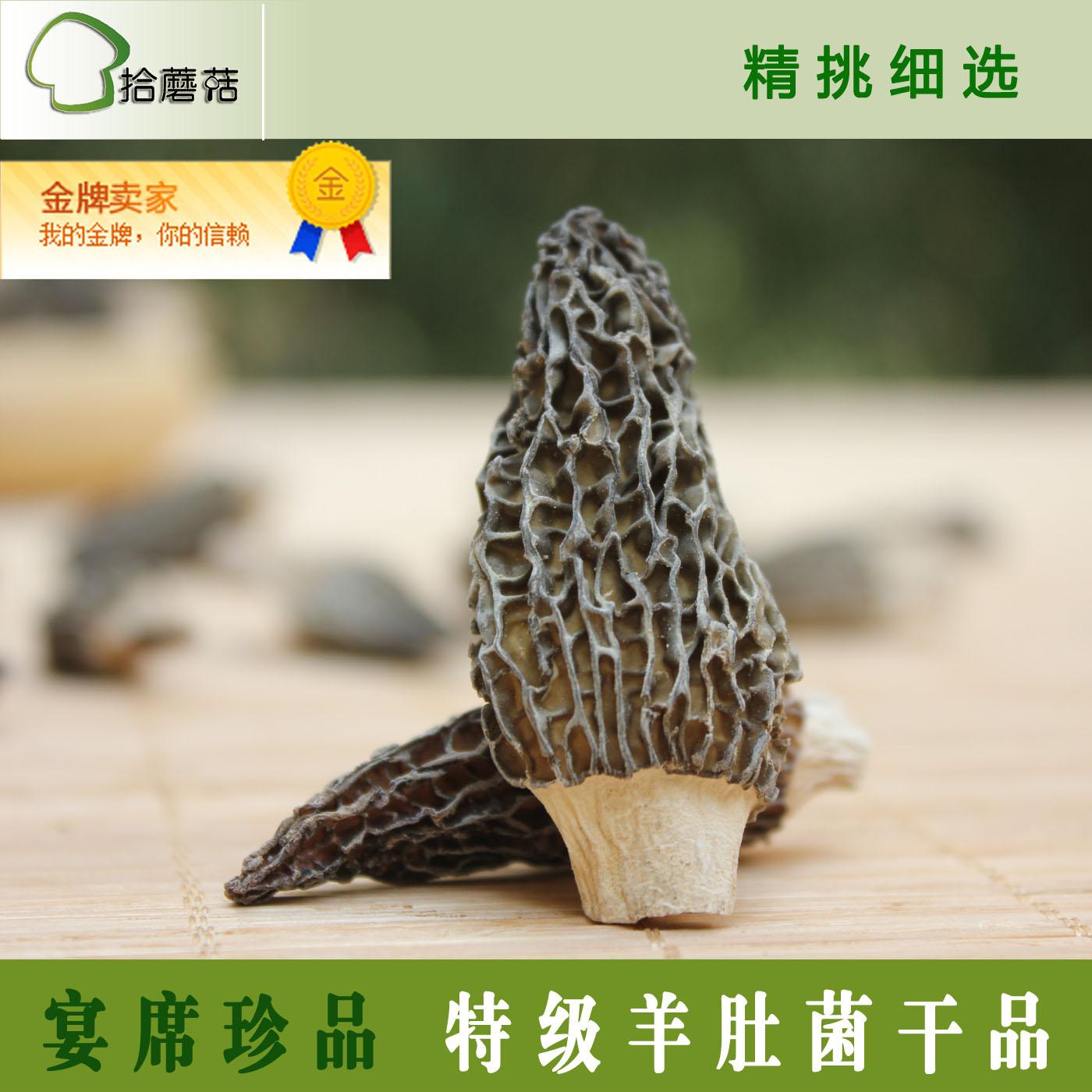 拾蘑菇 羊肚菌干货 剪柄 云南香格里拉野生菌香菇食用菌 包邮50g