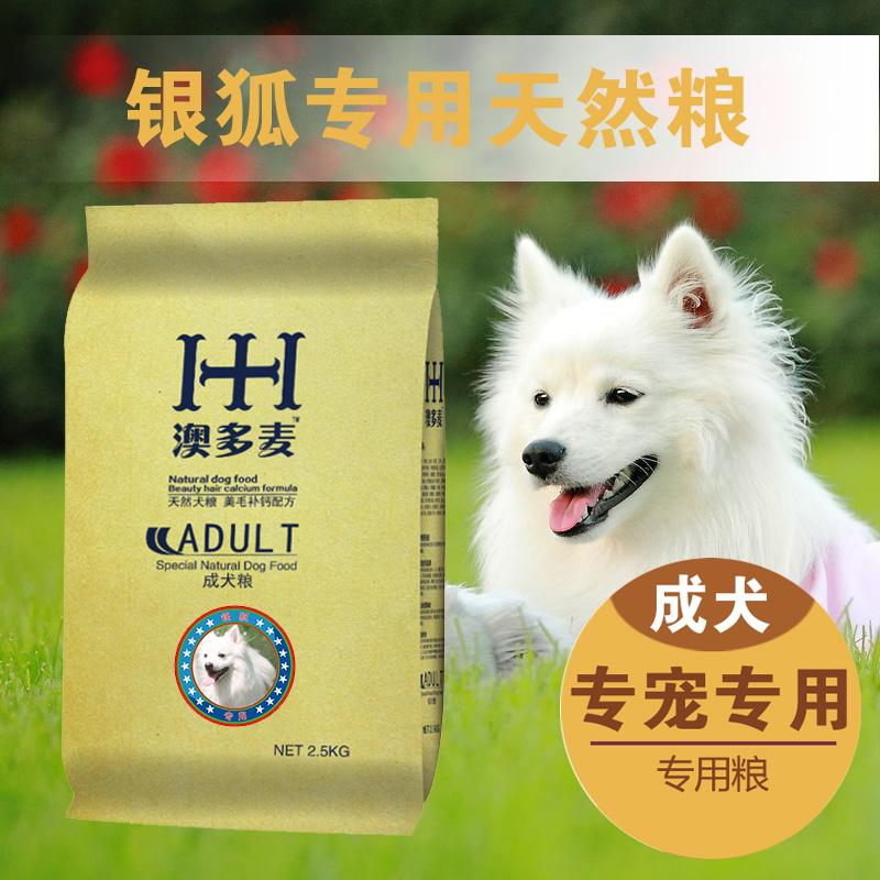 澳多麦狗粮_银狐成犬专用粮2.5kg公斤5斤宠物天然犬主粮 银狐狗粮