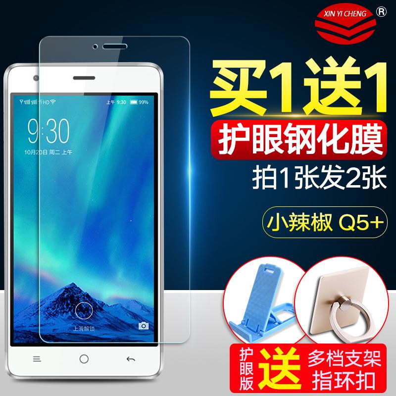 小辣椒 红辣椒Q5+钢化玻璃膜Q5+新国民Q6手机贴膜GM-Q5+保护前膜