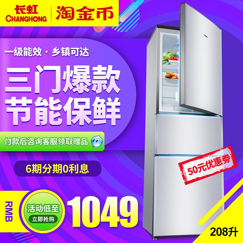 Changhong/ долго радуга BCD-208SCH три дверь энергосбережение холодильник три бытовой электрический холодильник специальное предложение