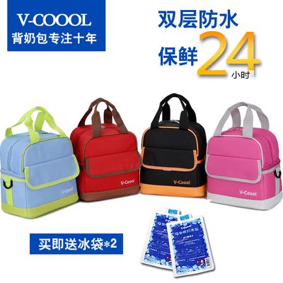 最新鲜的爱# V-Coool 多功能母乳保鲜妈咪包 送冰袋 券后43元包邮 (58-15)