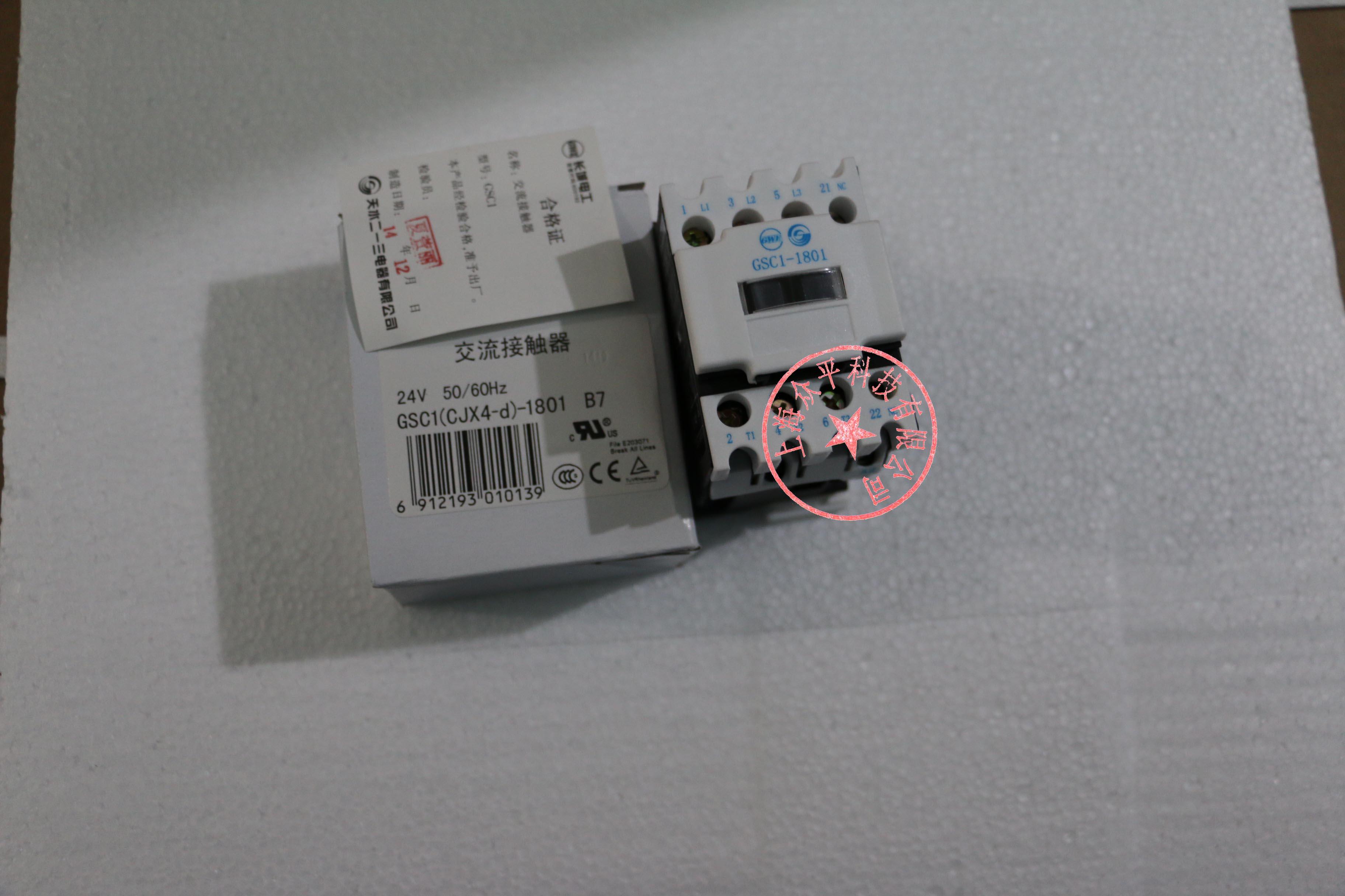 天水二一三 交流接觸器  GSC1-18 18A 銷售