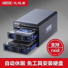 优越者usb3.0 raid双盘位外置硬盘盒磁盘阵列盒阵列柜sata两盘位