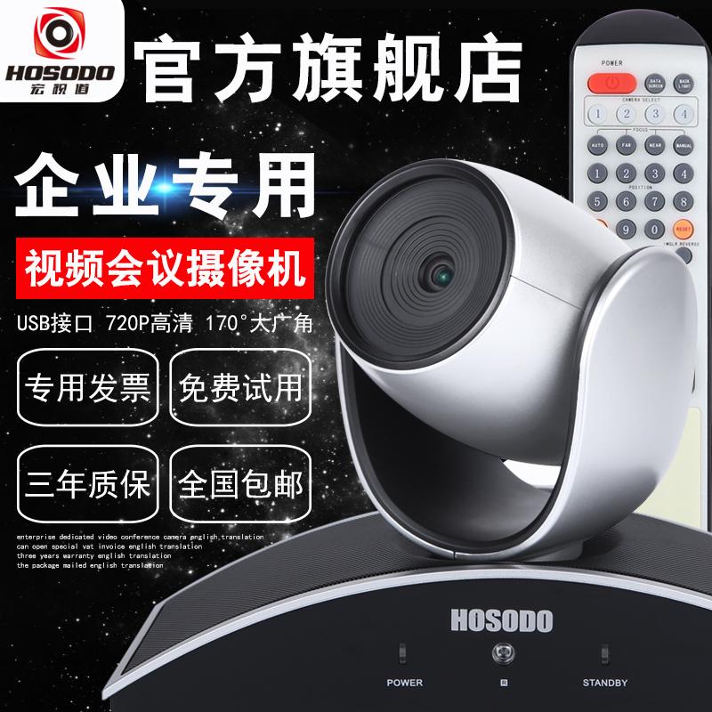 Macrovision Road HSD-A100S высокая Очистить USB Vision частота встреча камера / Просмотр частота встреча система Широкоугольная камера