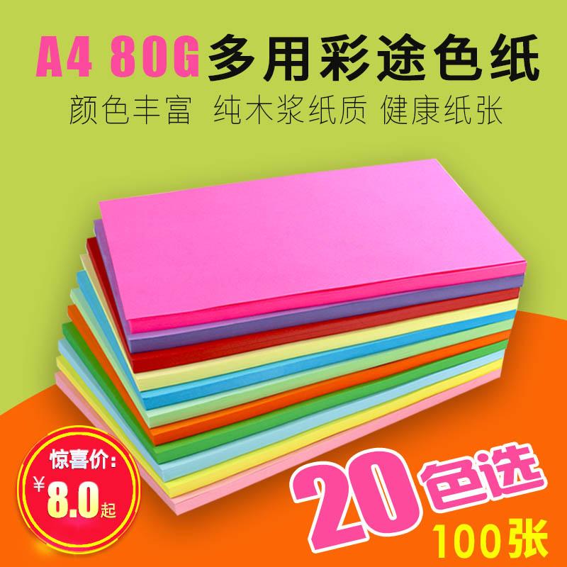 Юань большой цветной a4 ручной работы оригами ребенок смешивание красный и черный цвет копия бумага 80g флуоресценция печать A4 бумага 100 чжан
