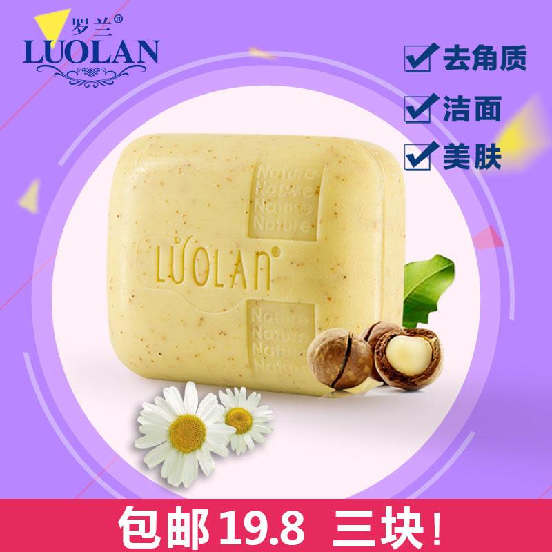 羅蘭香皂核殼粒子去角質皂去死皮去雞皮膚全身洗臉潔面沐浴手工皂