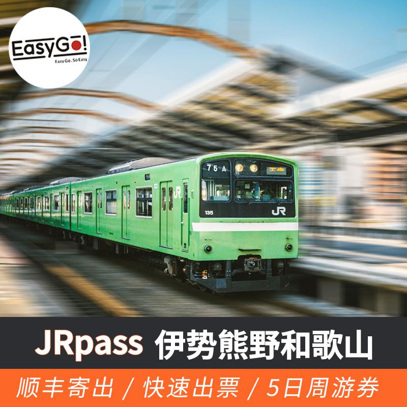 日本JR PASS伊势熊野和歌山jrpass5日铁路周游劵新干线高铁票顺丰
