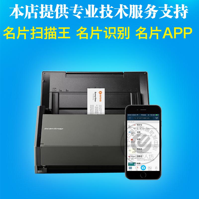 全能王名片扫描仪 富士通(Fujitsu) IX500 CamCard 名片版