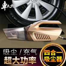 车太太汽车用品车内手持车载吸尘器四合一多功能充气泵强力大功率