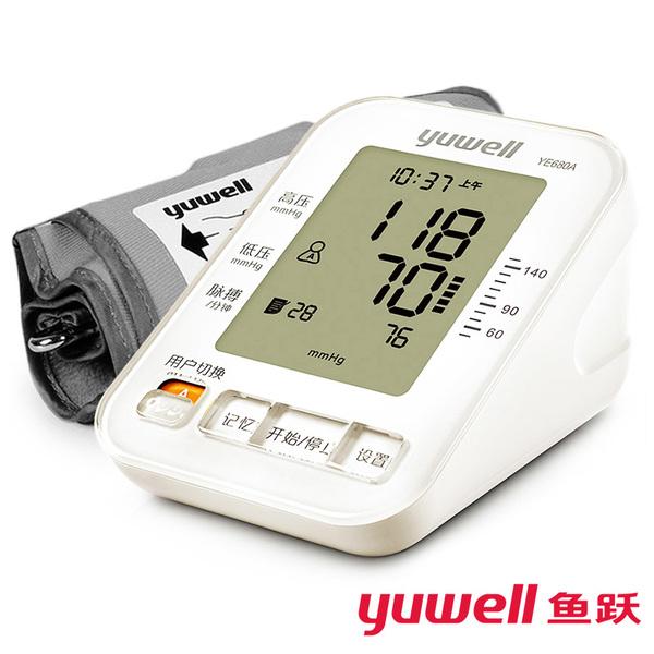 鱼跃电子血压计家用臂式血压仪器YE680A全自动智能血压测量仪