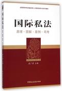 國際私法(原理圖解案例司考全國高等學校卓越法律人才教育培