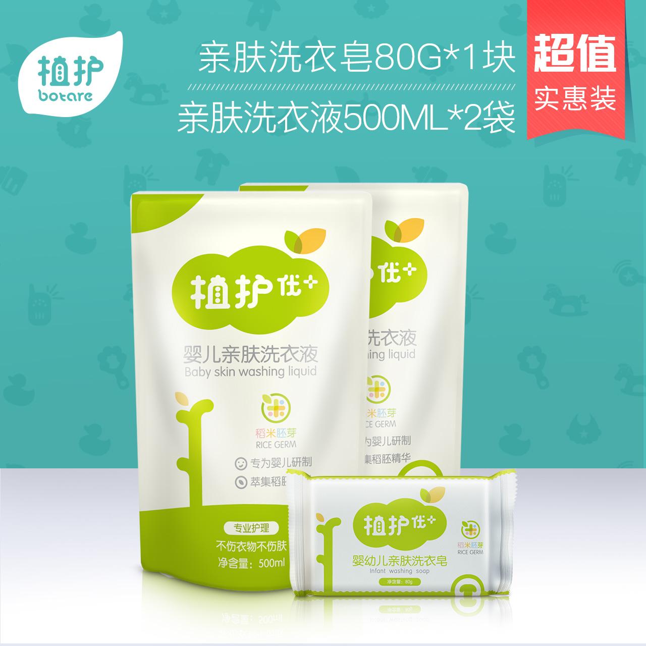 Завод защищать ребенок прачечная жидкость заправка 500ml*2+ прачечная мыло 80g словосочетание ребенок прачечная сочетание
