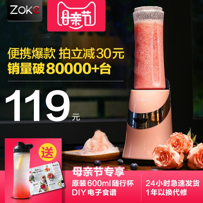 Zoke в семья электричество Por-T портативный экстракт сок машинально мини домой многофункциональный жарить фруктовый сок электромеханический шаг экстракт сок чашка