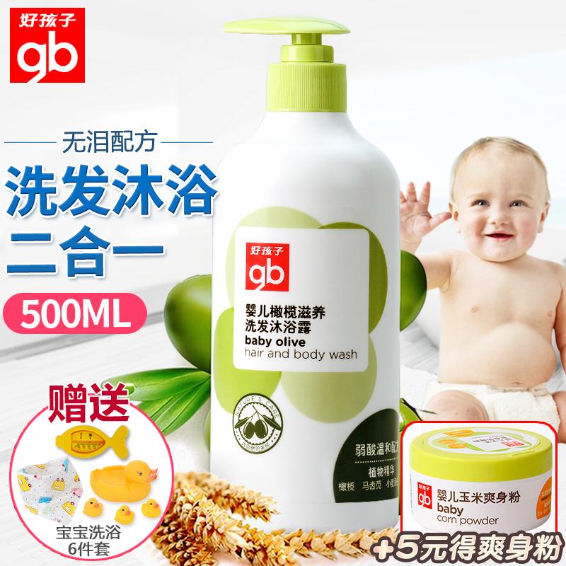 Gb хорошо дети ребенок гель для душа шампунь сын привел аутентичные без рвать ребенок сиху новорожденных ребенок 500ml