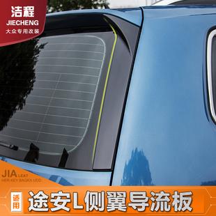版本Rline拓界版导流板后尾箱扰流板后窗板L款途安1816适用全新
