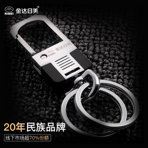 日美汽车钥匙扣 男士钥匙链汽车钥匙挂件 腰挂创意钥匙圈送礼佳品