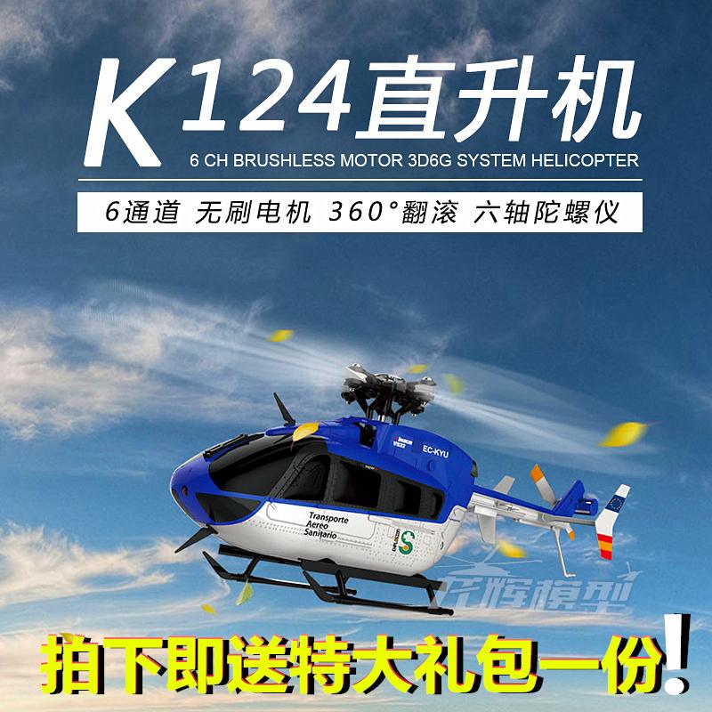 WLtoys большой сила XK K124 бесщеточный 6 проход (ряд) пульт дистанционного управления, без человек машинально вертолет так действительно машинально V931 обновление