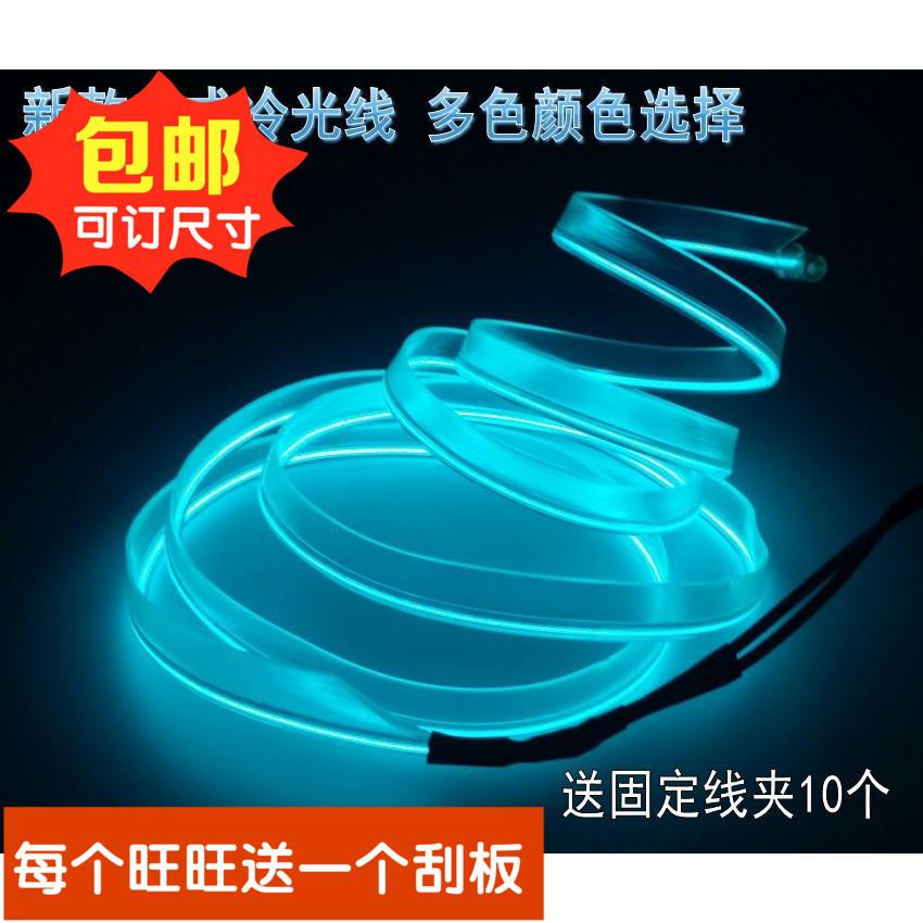 汽車LED裝飾燈 氣氛燈 EL冷光線 帶邊 冷光片車內氛圍燈改裝 夾式