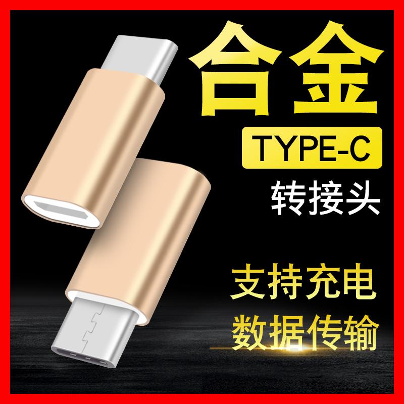 誉拓 type-c转接头乐视充电器usb转换头手机otg数据线小米5/6/6x/8/mix2s华为p9/nova2s荣耀v8v9安卓通用