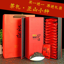 Dragon boat high-end gifts Lapsang souchong Super premium gift boxes High mountain wild tea