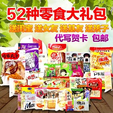 小智碧哥零食店52种休闲零食超值大礼包 小漠小吃特产推荐套餐